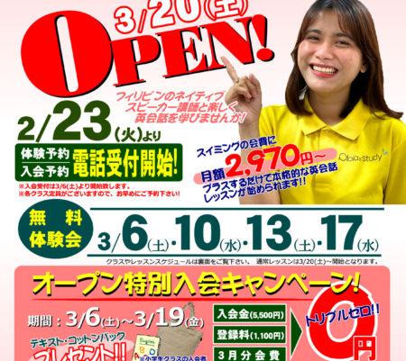 オープン特別入会キャンペーン!